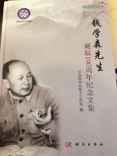 科学文化系列:钱学森先生诞辰100周年纪念文集 晒单图