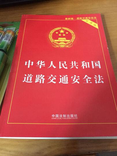 中华人民共和国道路交通安全法(实用版) 晒单图