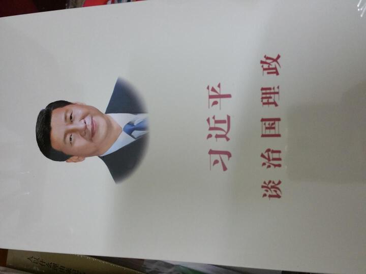 习近平用典+习近平谈治国理政(中文版 套装共2册) 晒单图
