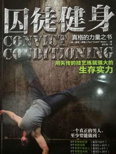 囚徒健身-用失传的技艺练就强大的生存实力 晒单图