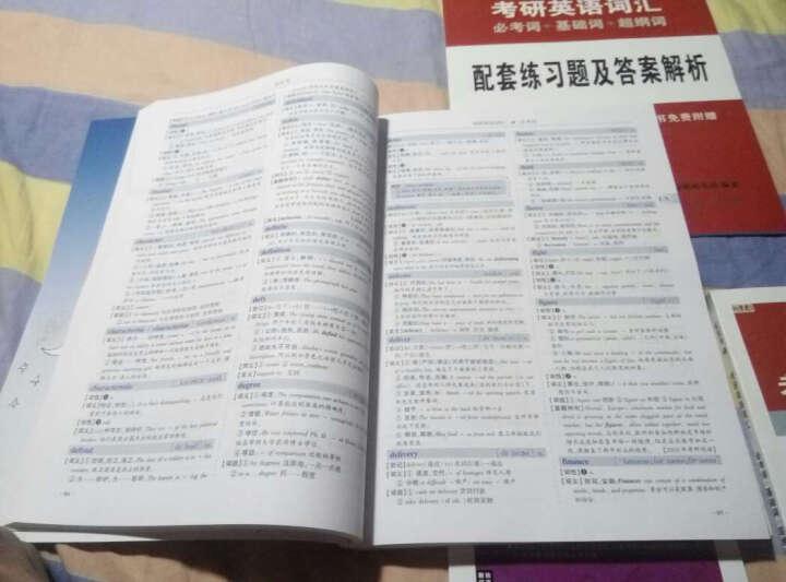 红宝书·2016考研英语词汇(必考词+基础词+超纲词 套装共4册) 晒单图