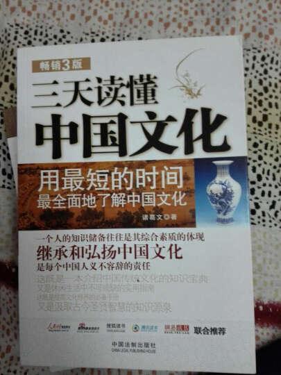 三天读懂中国文化(畅销3版) 晒单图