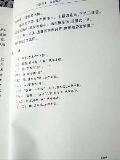 现货西游记(上下)吴承恩原著原版无删减文言文白话文青少年版四大名著 人民文学出版社正版图书 晒单图