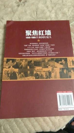 聚焦红墙:1956-1989共和国红镜头(套装共2册) 晒单图