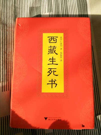西藏生死书(当代伟大心灵巨著,值得终生阅读的庄严之书!) 哲学/宗教 书籍 晒单图