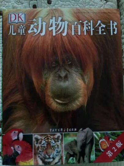 dk儿童动物百科全书(第2版)《儿童动物百科全书》