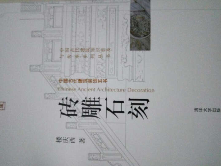 中国古代建筑知识普及与传承系列丛书·北京古建筑五书:北京古建筑地图(套装共3册) 晒单图