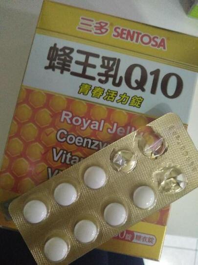 台湾三多蜂王浆片 浓缩蜂王乳蜂皇浆维C维生素E调节免疫力改善睡眠养颜美容抗衰老辅酶素Q10保健品 晒单图