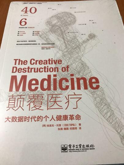 《颠覆医疗:大数据时代的个人健康革命》 晒单图