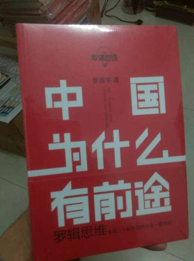 正版 罗辑思维:中国为什么有前途 罗振宇著  成功励志书籍 晒单图