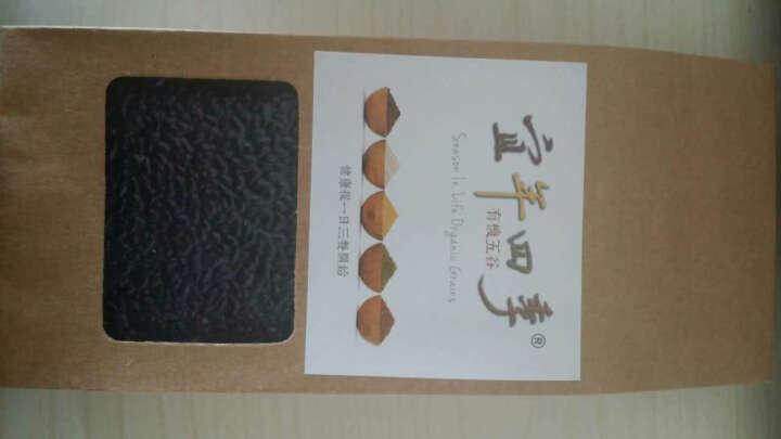 宜年四季 黑色有机五谷杂粮礼盒优选新粮 瑞士SGS检测 有机黑米 330克 晒单图