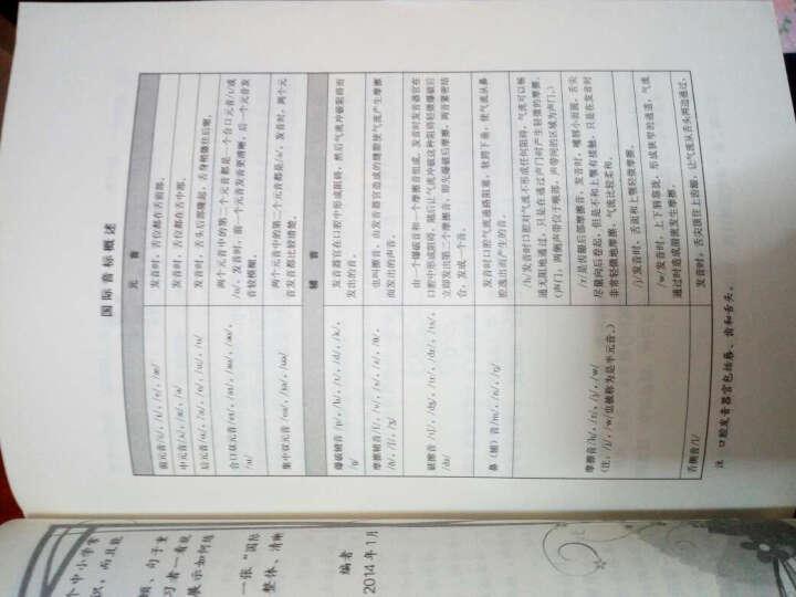 新概念国际音标+语音语调特训本(含光盘) 晒单图