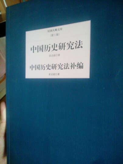 中国历史研究法 中国历史研究法补编-民国大师文 晒单图