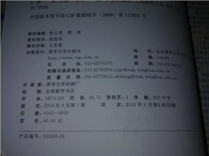 全国计算机技术与软件专业技术资格(水平)考试参考用书:系统架构设计师考试全程指导 晒单图