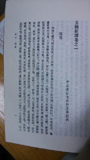 元明史料笔记:玉镜新谭 晒单图
