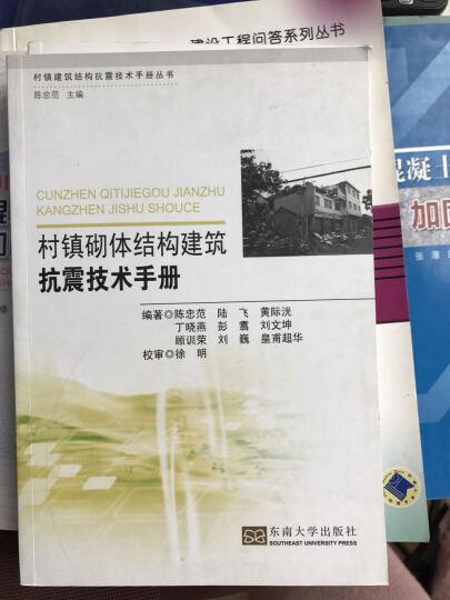 村镇砌体结构建筑抗震技术手册 晒单图