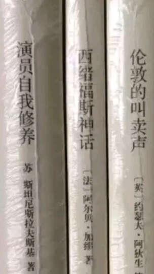 三联精选文库之经典译作(套装五册) 晒单图