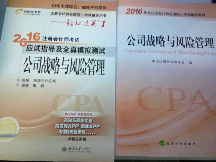 现货 正版2018注册会计师教材CPA 注会教材+轻松过关1 公司战略与风险管理 共3本  晒单图