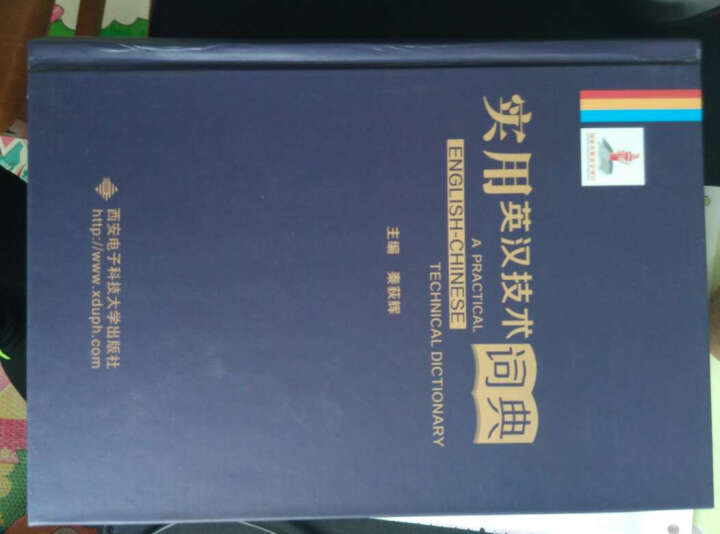 实用英汉技术词典 晒单图
