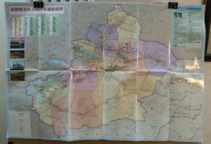 2016分省交通旅游系列:新疆维吾尔自治区交通旅游图 晒单图