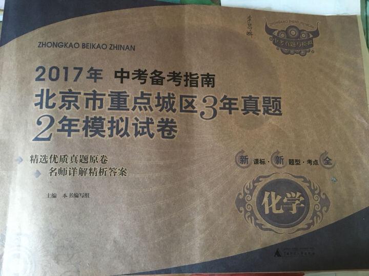 预售2020版中考备考指南 北京市重点城区3年真题2年模拟试卷 语文数学英语物理化学5本套装 晒单图