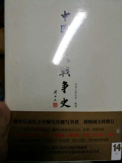 【中信书店】中国历代战争史(第13册):元 赠地图册 中信出版社图书 晒单图