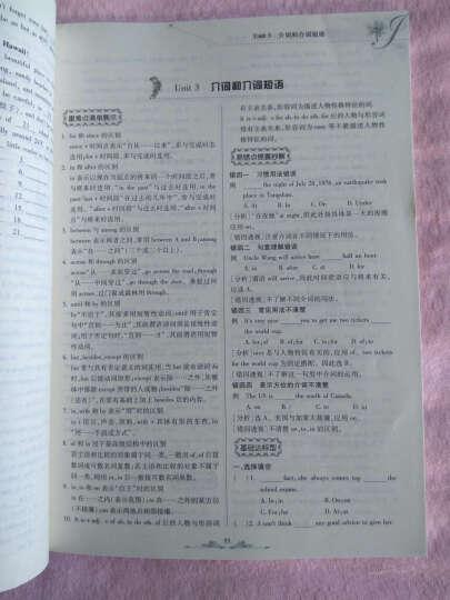 锦囊妙解中学生英语系列:词汇与语法·强化训练·9年级(第6版) 晒单图