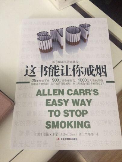 这书能让你戒烟 晒单图