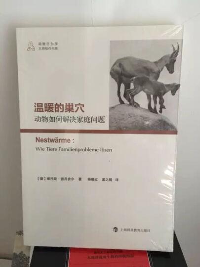 动物行为学大师佳作书系·从相残到相爱:两性行为的自然演化 晒单图