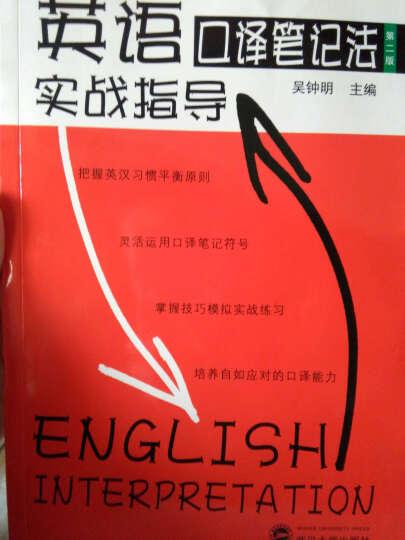 英语口译笔记法实战指导(第二版 附光盘) 晒单图