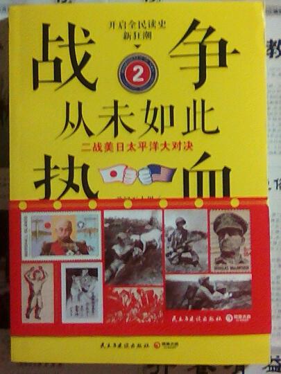 《战争从未如此热血》系列套装1-4全四册 晒单图