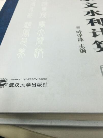 武汉大学百年名典:水文水利计算 晒单图
