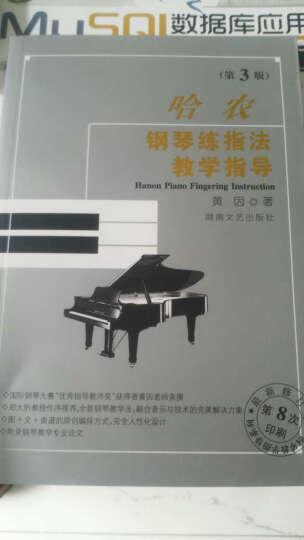 钢琴教学指导系列:哈农钢琴练指法教学指导(第3版) 晒单图