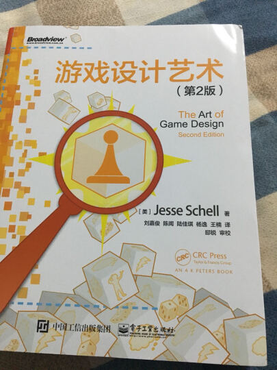 包邮  游戏设计艺术(第2版) 游戏制作与设计教程书 游戏机制 游戏角色设计 游戏开发书籍 晒单图