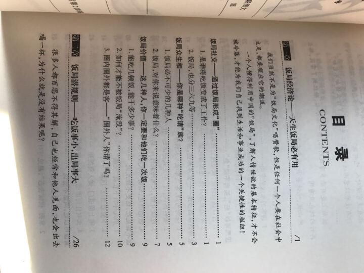 中国式饭局人脉学+读心术 2本 商务谈判酒桌文化人际关系交往心理学说话沟通 晒单图