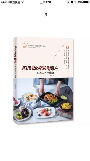 【出版社官方直营】厨房里的妈妈超人 我家宝贝不挑食 创意儿童营养餐书 5岁以上儿童食谱 晒单图