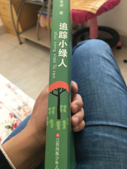 """""""我喜欢你""""金波儿童文学精品系列:追踪小绿人 经典少儿读物青少年阅读书籍 晒单图"""
