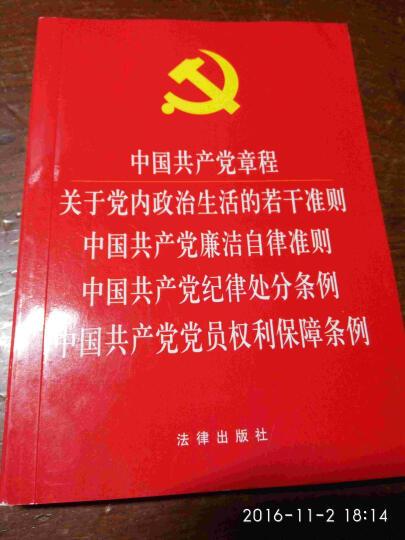 中国共产党章程 关于党内政治生活的若干准则 廉洁自律准则 纪律处分条例 党员权利保障条例 晒单图