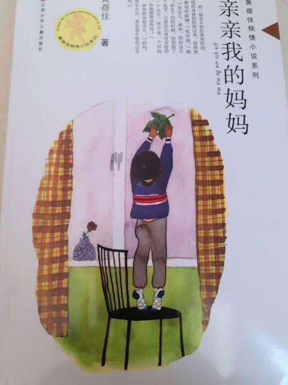 黄蓓佳倾情小说系列:亲亲我的妈妈 晒单图