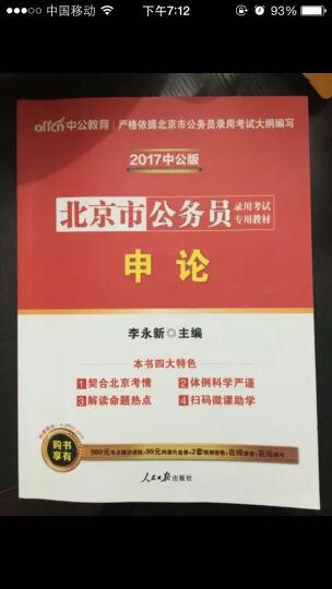 中公版·2017北京市公务员录用考试专用教材:全真模拟预测试卷申论 晒单图