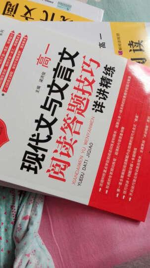 5·3语文 现代文阅读:高二 晒单图