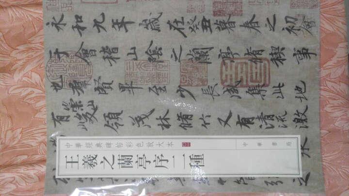 中华经典碑帖彩色放大本:王羲之兰亭序二种 晒单图