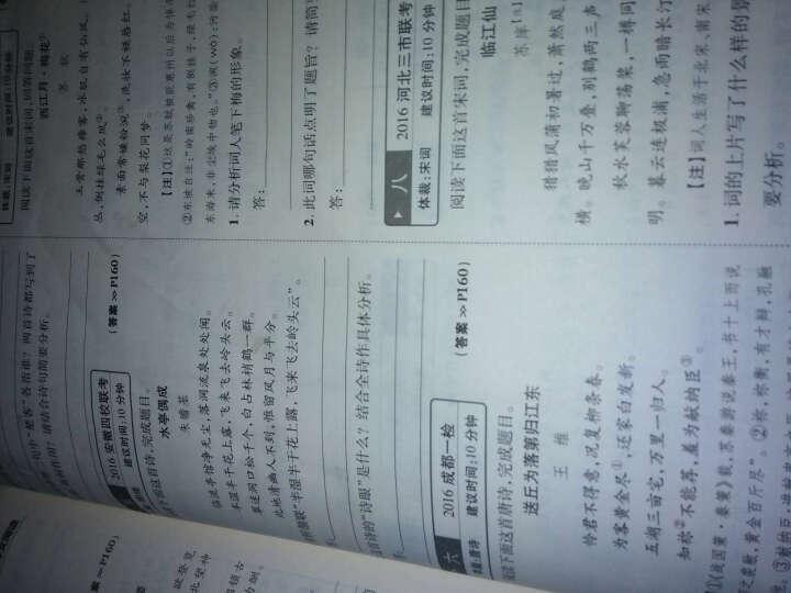 理想树 2017版 高考必刷题英语1 语篇型语法填空 学科专项突破 适用2017年高考 晒单图