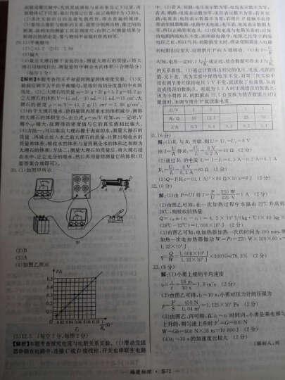天利38套 福建省中考试题精选:历史(2017中考必备) 晒单图