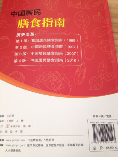 食品安全国家标准宣贯系列丛书 特殊医学用途配方食品系列标准实施指南 晒单图