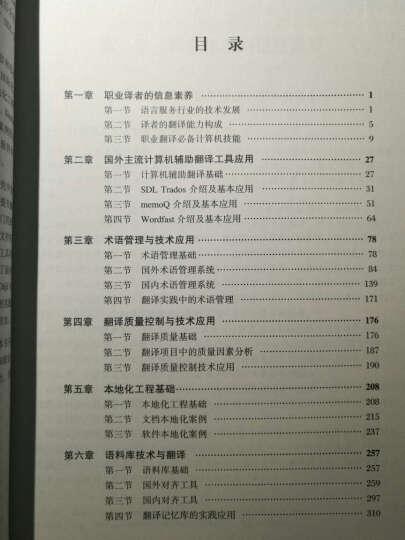 中国翻译协会语言服务能力评估指导丛书:翻译技术实践 晒单图