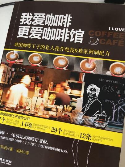 我爱咖啡,更爱咖啡馆:韩国咖啡王子的私人操作绝技&独家调制配方 晒单图