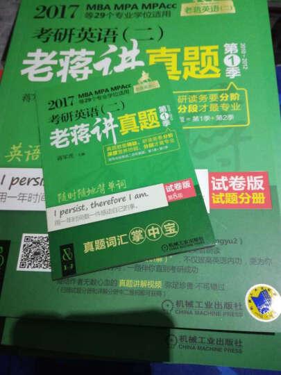 蒋军虎 2016MBA、MPA、MPAcc等专业学位考研英语(二)阅读理解精读80篇(第8版) 晒单图
