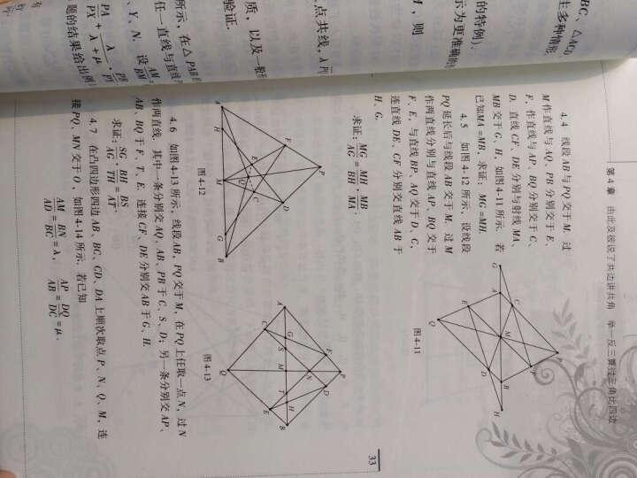 几何新方法和新体系(第二版) 晒单图