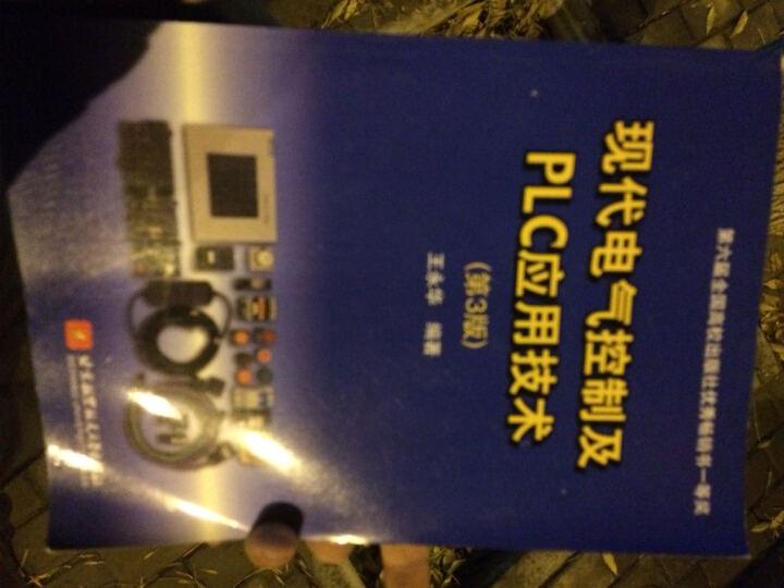 现代电气控制及PLC应用技术(第3版) 晒单图